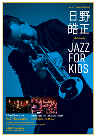 "TERUMASA HINO PRESENTS ""JAZZ FOR KIDS"""