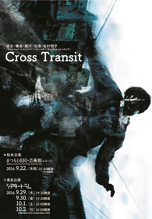 『Cross Transit』