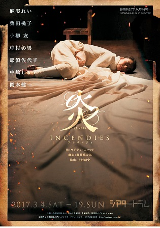 『INCENDIES』