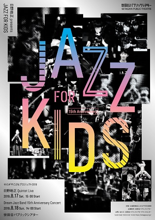 "日野皓正 presents ""Jazz for Kids"""