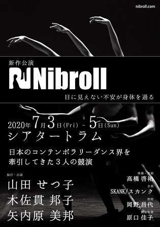 <公演中止>Nibroll『A Sense of Wonder』