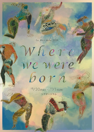 『Where We Were Born』