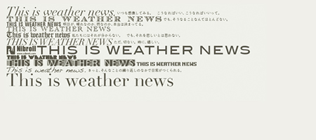 nibroll this is weather news 世田谷パブリックシアター シアター
